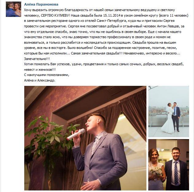 отзыв Сергей Кулиев 1 2014