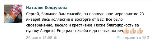 отзыв Сергей Кулиев 7 2015