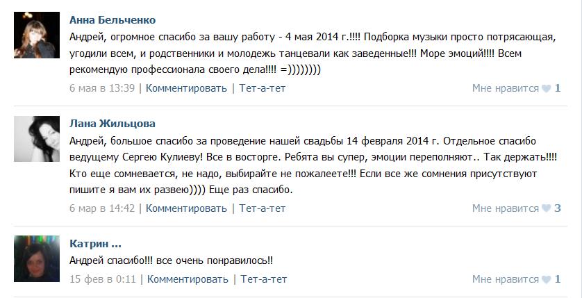 отзывы в контакте 1 2014