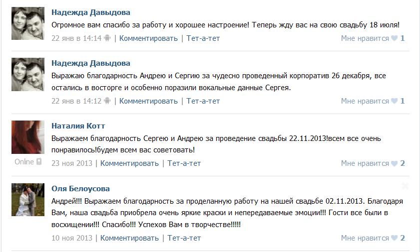 отзывы в контакте 2 2014