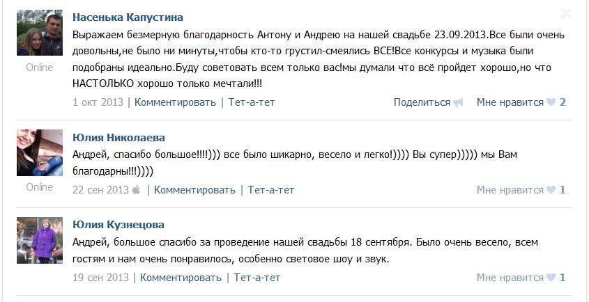 отзывы в контакте 3 2014