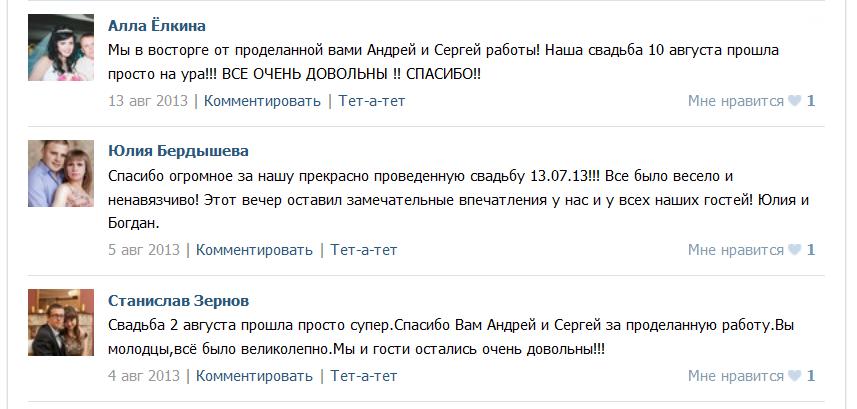 отзывы в контакте 4 2014