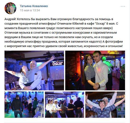 DJ Андрей Маркьянов