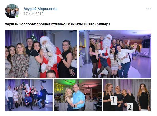 отзывы ведущий Сергей Кулиев