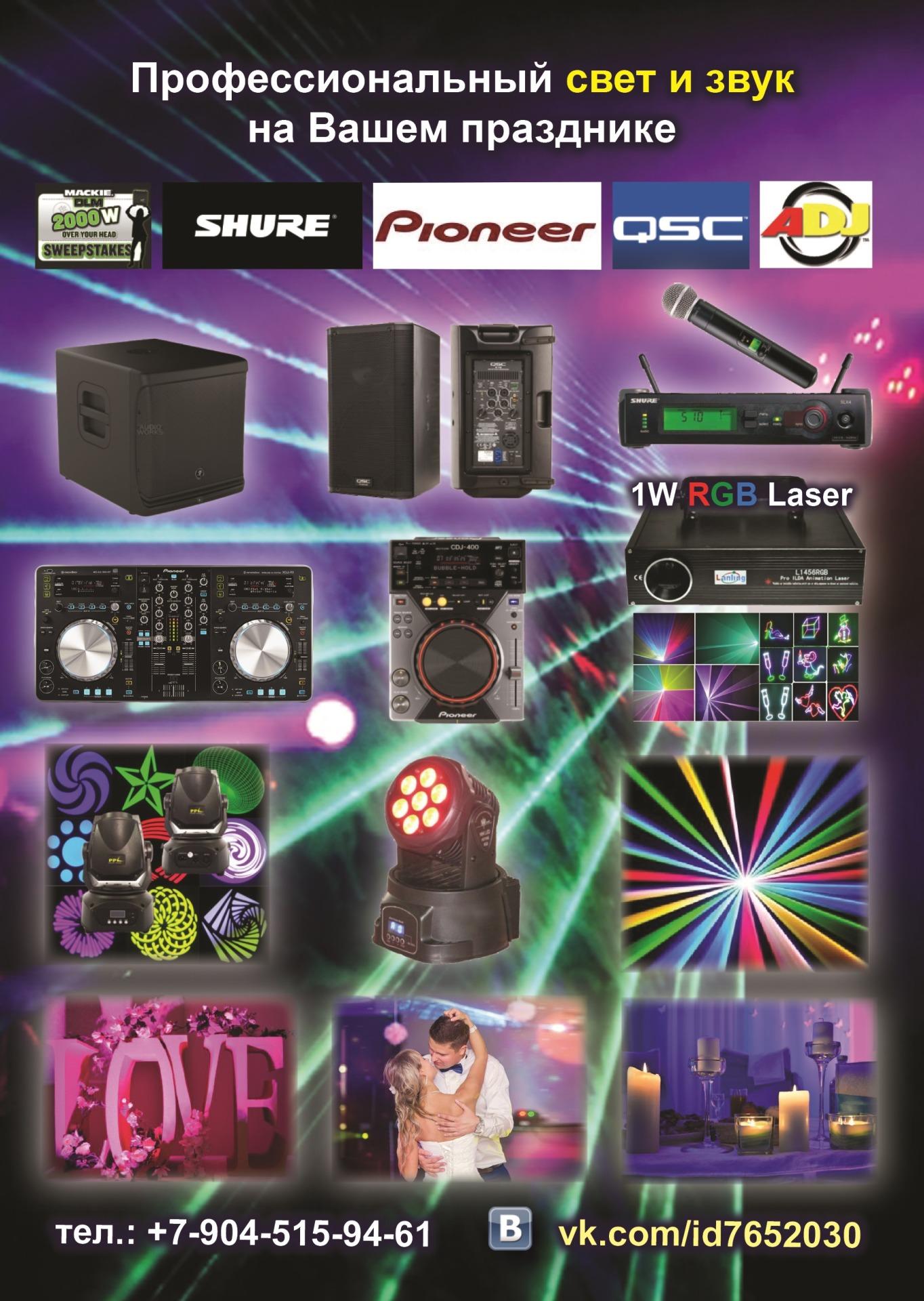 Профессиональный свет звук лазерное шоу